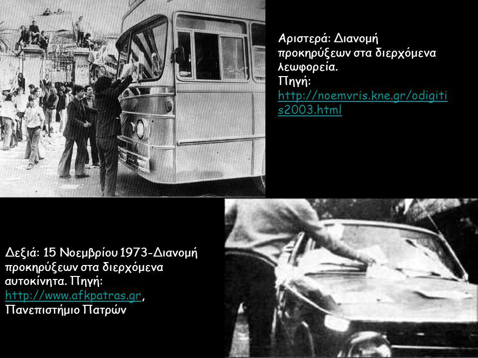 Αριστερά: Διανομή προκηρύξεων στα διερχόμενα λεωφορεία. Πηγή: http://noemvris.kne.gr/odigiti s2003.html http://noemvris.kne.gr/odigiti s2003.html Δεξι