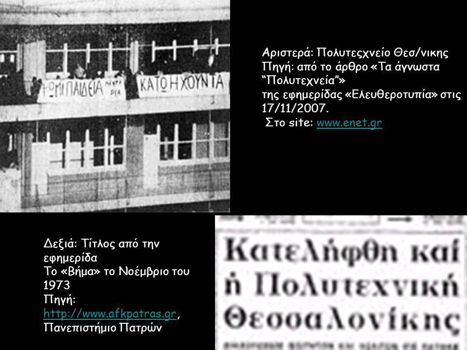 """Αριστερά: Πολυτεςχνείο Θεσ/νικης Πηγή: από το άρθρο «Τα άγνωστα """"Πολυτεχνεία""""» της εφημερίδας «Ελευθεροτυπία» στις 17/11/2007. Στο site: www.enet.grww"""