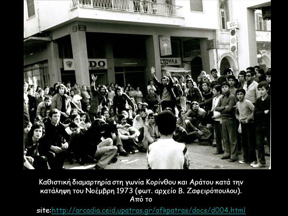 Καθιστική διαμαρτηρία στη γωνία Κορίνθου και Αράτου κατά την κατάληψη του Νοέμβρη 1973 (φωτ. αρχείο Β. Ζαφειρόπουλου). Από το site:http://arcadia.ceid