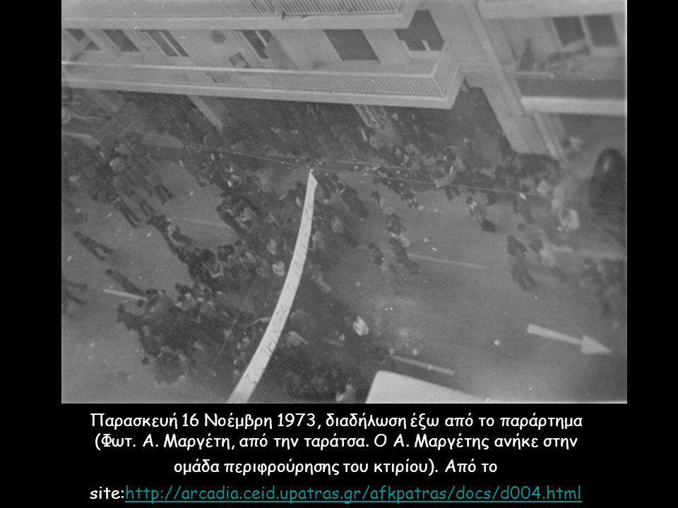 Παρασκευή 16 Νοέμβρη 1973, διαδήλωση έξω από το παράρτημα (Φωτ. Α. Μαργέτη, από την ταράτσα. Ο Α. Μαργέτης ανήκε στην ομάδα περιφρούρησης του κτιρίου)
