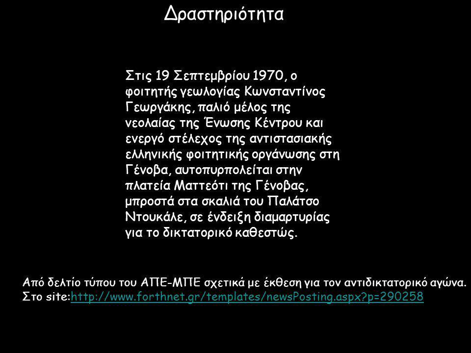 Στις 19 Σεπτεμβρίου 1970, ο φοιτητής γεωλογίας Κωνσταντίνος Γεωργάκης, παλιό μέλος της νεολαίας της Ένωσης Κέντρου και ενεργό στέλεχος της αντιστασιακ