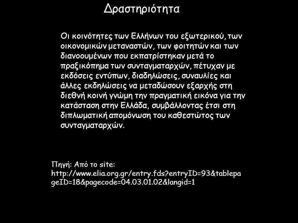 Οι κοινότητες των Ελλήνων του εξωτερικού, των οικονομικών μεταναστών, των φοιτητών και των διανοουμένων που εκπατρίστηκαν μετά το πραξικόπημα των συντ
