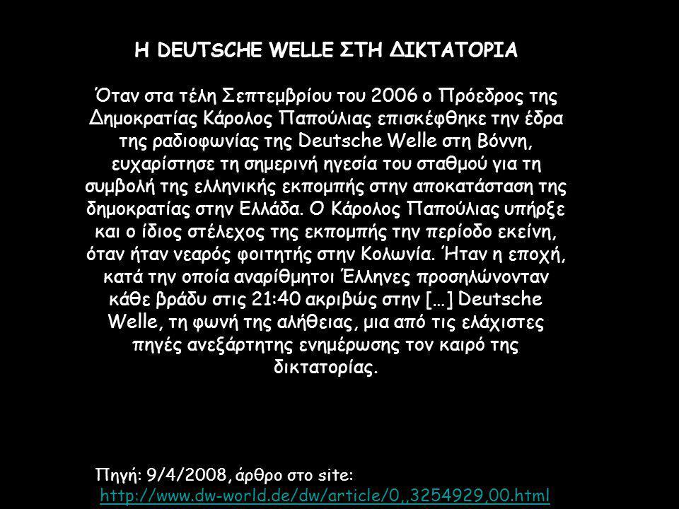 Η DEUTSCHE WELLE ΣΤΗ ΔΙΚΤΑΤΟΡΙΑ Όταν στα τέλη Σεπτεμβρίου του 2006 ο Πρόεδρος της Δημοκρατίας Κάρολος Παπούλιας επισκέφθηκε την έδρα της ραδιοφωνίας τ
