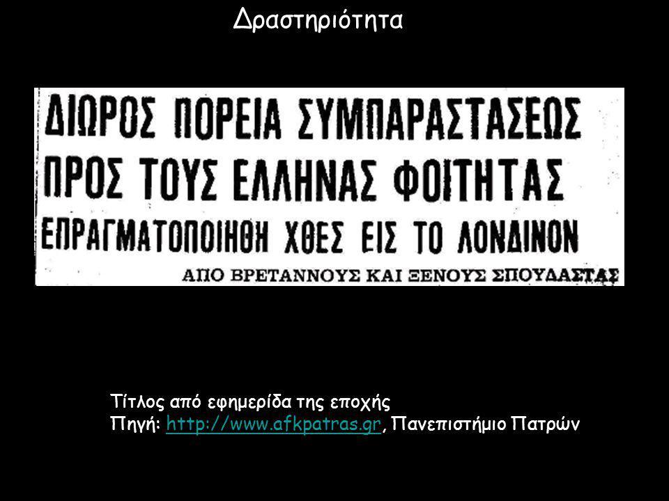 Τίτλος από εφημερίδα της εποχής Πηγή: http://www.afkpatras.gr, Πανεπιστήμιο Πατρώνhttp://www.afkpatras.gr Δραστηριότητα