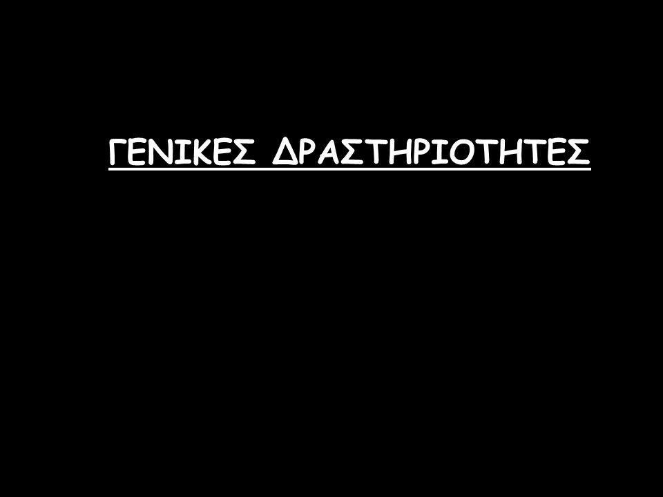 ΓΕΝΙΚΕΣ ΔΡΑΣΤΗΡΙΟΤΗΤΕΣ