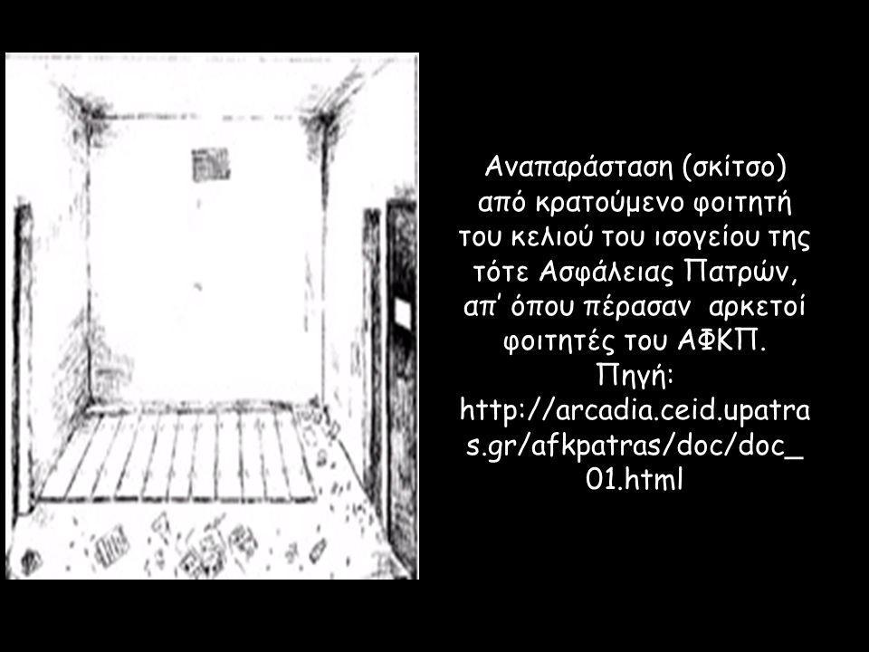 Αναπαράσταση (σκίτσο) από κρατούμενο φοιτητή του κελιού του ισογείου της τότε Ασφάλειας Πατρών, απ' όπου πέρασαν αρκετοί φοιτητές του ΑΦΚΠ. Πηγή: http