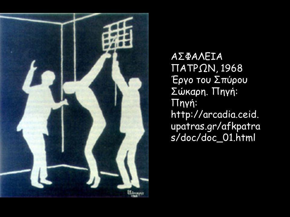 ΑΣΦΑΛΕΙΑ ΠΑΤΡΩΝ, 1968 Έργο του Σπύρου Σώκαρη. Πηγή: Πηγή: http://arcadia.ceid. upatras.gr/afkpatra s/doc/doc_01.html