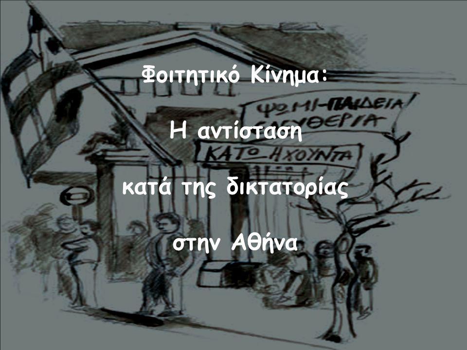 Φοιτητικό Κίνημα: Η αντίσταση κατά της δικτατορίας στην Αθήνα