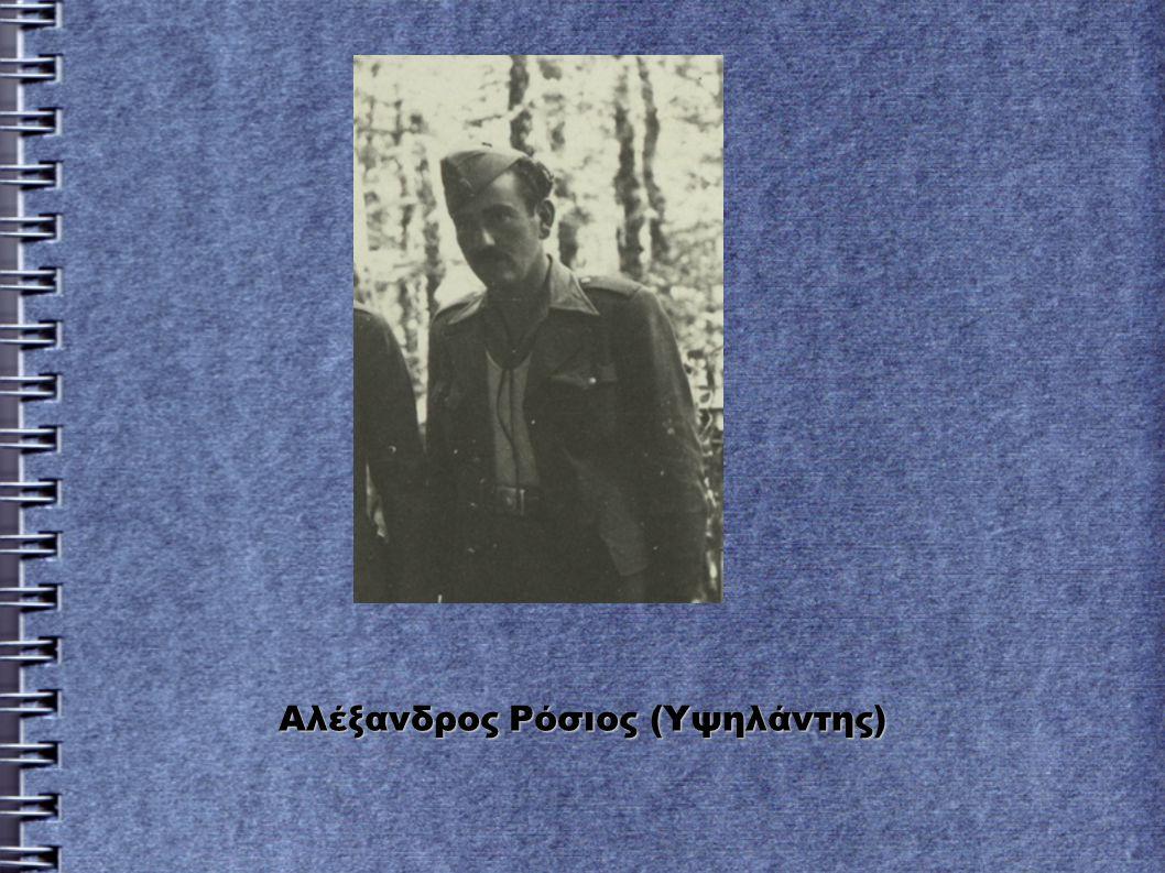 Αλέξανδρος Ρόσιος (Υψηλάντης)