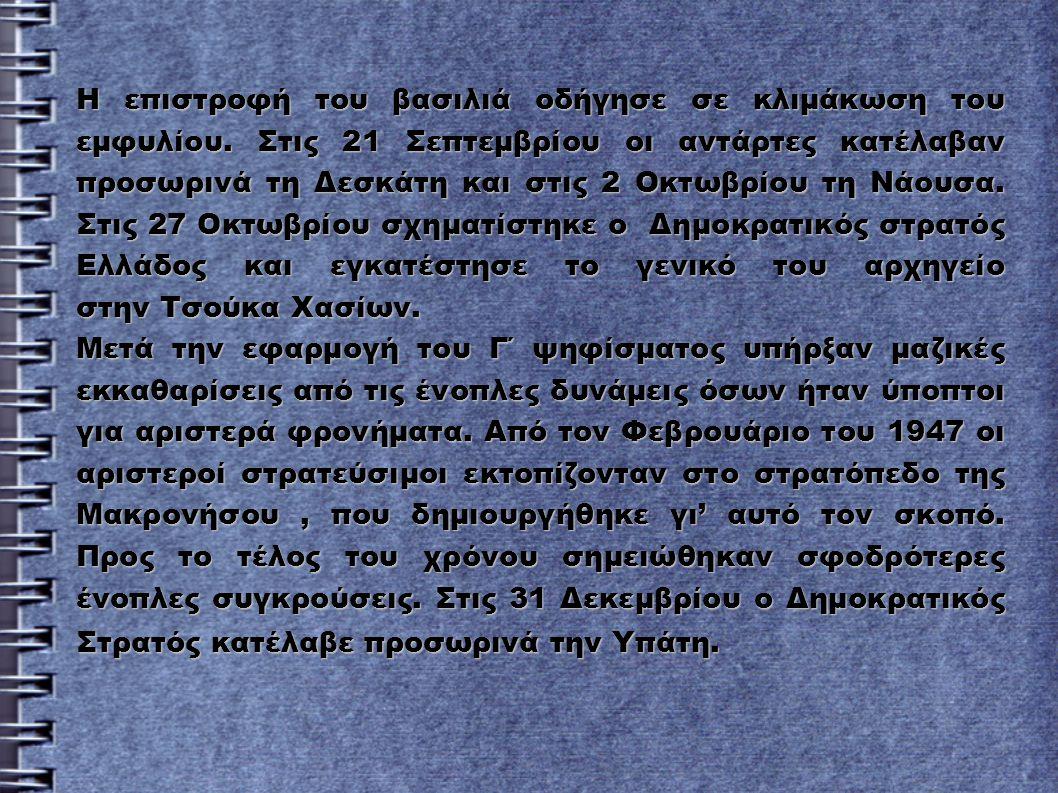 Η επιστροφή του βασιλιά οδήγησε σε κλιμάκωση του εμφυλίου. Στις 21 Σεπτεμβρίου οι αντάρτες κατέλαβαν προσωρινά τη Δεσκάτη και στις 2 Οκτωβρίου τη Νάου