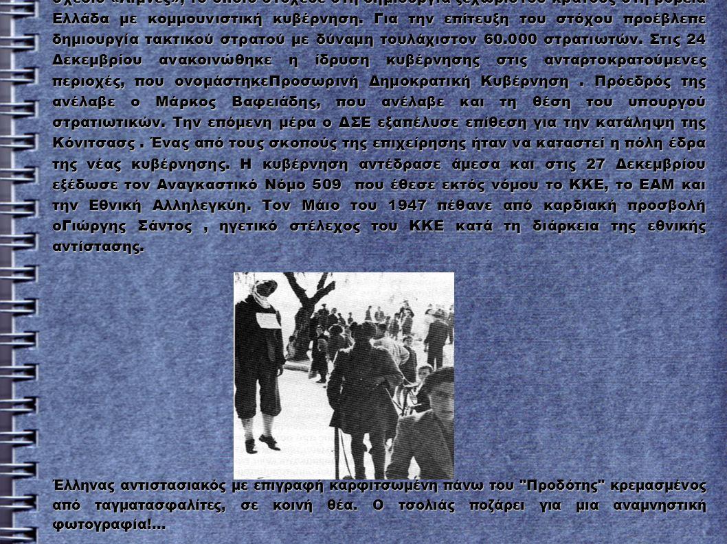 Την ίδια περίοδο το ΚΚΕ σκλήρυνε περισσότερο τη στάση του. Καθορίστηκε το σχέδιο «Λίμνες», το οποίο στόχευε στη δημιουργία ξεχωριστού κράτους στη βόρε