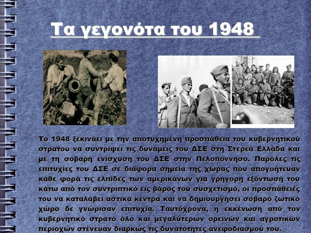 Τα γεγονότα του 1948 Τα γεγονότα του 1948 Το 1948 ξεκινάει με την αποτυχημένη προσπάθεια του κυβερνητικού στρατού να συντρίψει τις δυνάμεις του ΔΣΕ στ