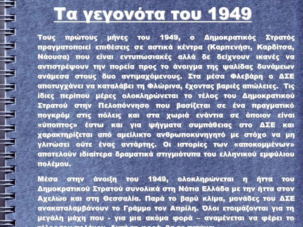 Τα γεγονότα του 1949 Τα γεγονότα του 1949 Τους πρώτους μήνες του 1949, ο Δημοκρατικός Στρατός πραγματοποιεί επιθέσεις σε αστικά κέντρα (Καρπενήσι, Καρ