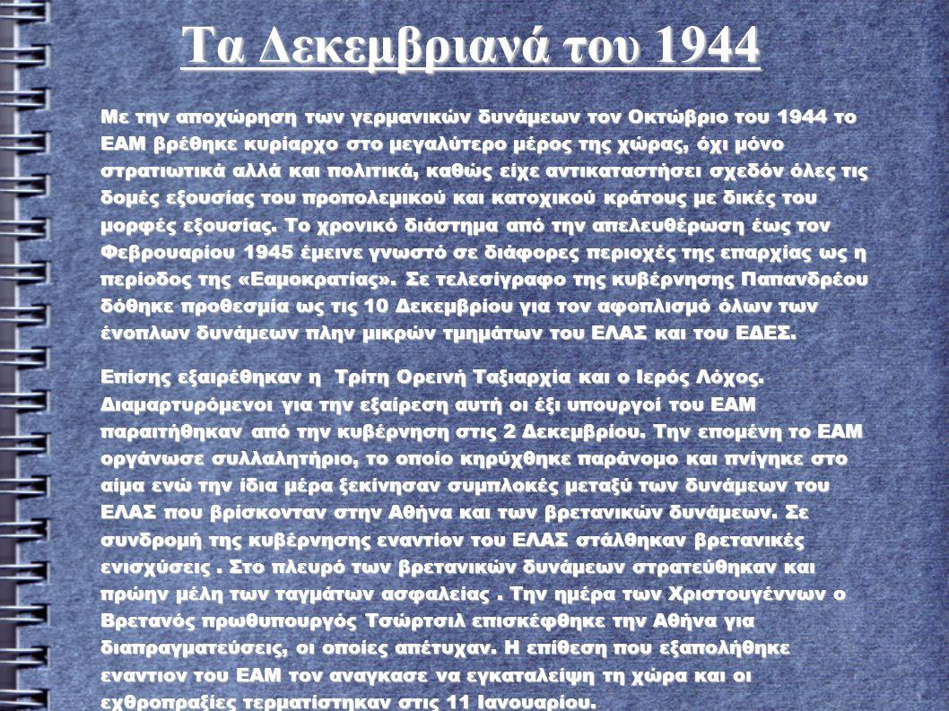 Με την αποχώρηση των γερμανικών δυνάμεων τον Οκτώβριο του 1944 το ΕΑΜ βρέθηκε κυρίαρχο στο μεγαλύτερο μέρος της χώρας, όχι μόνο στρατιωτικά αλλά και π