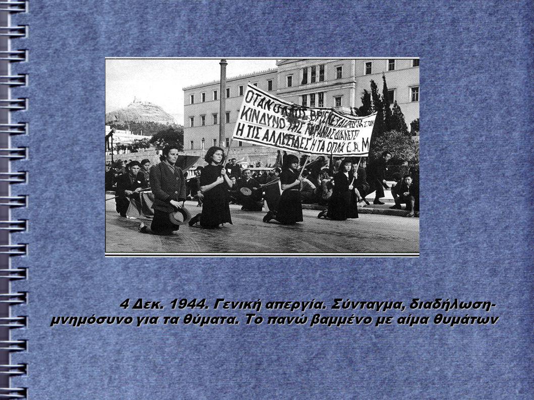 4 Δεκ. 1944. Γενική απεργία. Σύνταγμα, διαδήλωση- μνημόσυνο για τα θύματα. Το πανώ βαμμένο με αίμα θυμάτων 4 Δεκ. 1944. Γενική απεργία. Σύνταγμα, διαδ
