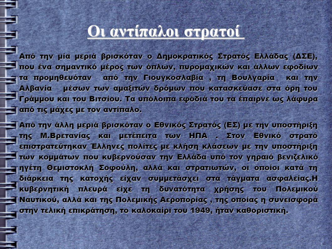 Οι αντίπαλοι στρατοί Οι αντίπαλοι στρατοί Από την μία μεριά βρισκόταν ο Δημοκρατικός Στρατός Ελλάδας (ΔΣΕ), που ένα σημαντικό μέρος των όπλων, πυρομαχ