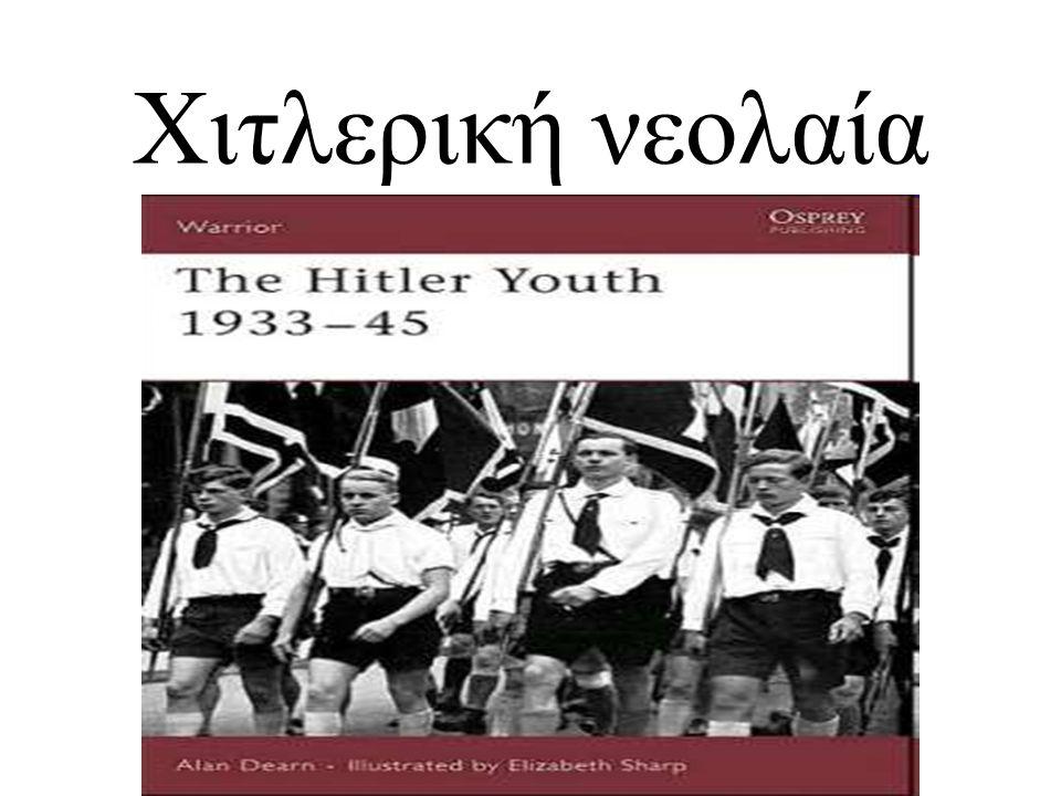Χιτλερική νεολαία 1932-1945