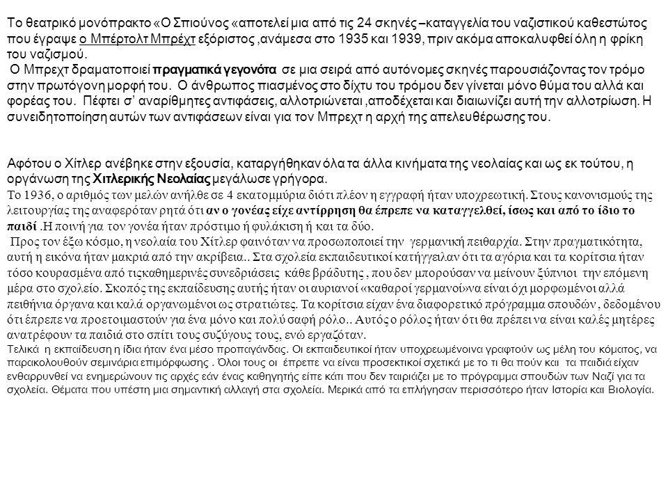 Το θεατρικό μονόπρακτο «Ο Σπιούνος «αποτελεί μια από τις 24 σκηνές –καταγγελία του ναζιστικού καθεστώτος που έγραψε ο Μπέρτολτ Μπρέχτ εξόριστος,ανάμεσ