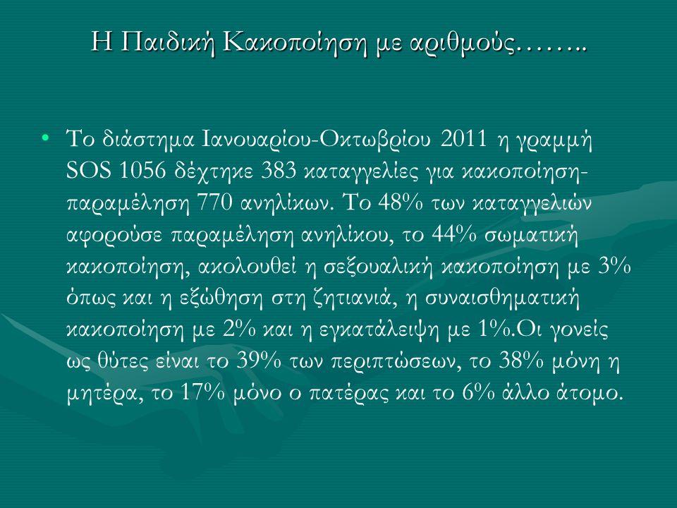 Η Παιδική Κακοποίηση με αριθμούς…….. Το διάστημα Ιανουαρίου-Οκτωβρίου 2011 η γραμμή SOS 1056 δέχτηκε 383 καταγγελίες για κακοποίηση- παραμέληση 770 αν