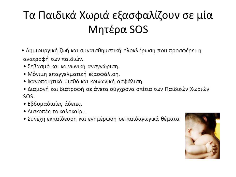 Τα Παιδικά Χωριά εξασφαλίζουν σε μία Mητέρα SOS Δημιουργική ζωή και συναισθηματική ολοκλήρωση που προσφέρει η ανατροφή των παιδιών. Σεβασμό και κοινων