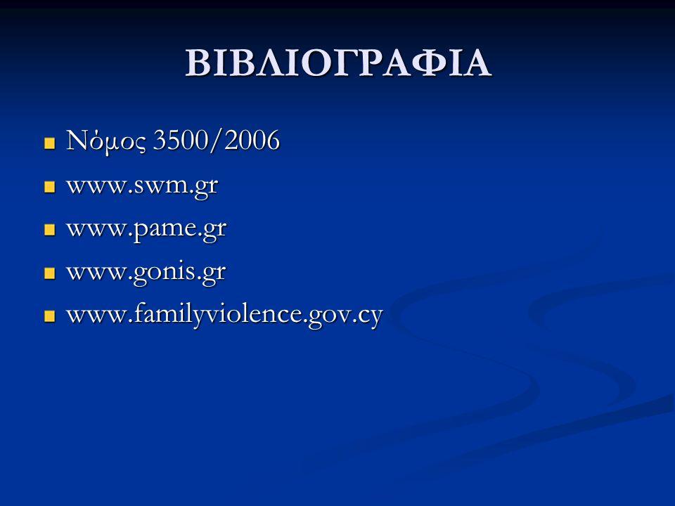 ΒΙΒΛΙΟΓΡΑΦΙΑ Νόμος 3500/2006 www.swm.grwww.pame.grwww.gonis.grwww.familyviolence.gov.cy