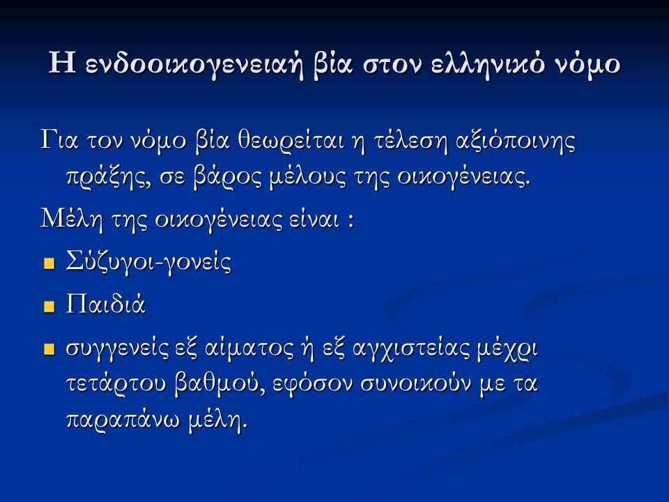 Η ενδοοικογενειαή βία στον ελληνικό νόμο Για τον νόμο βία θεωρείται η τέλεση αξιόποινης πράξης, σε βάρος μέλους της οικογένειας.