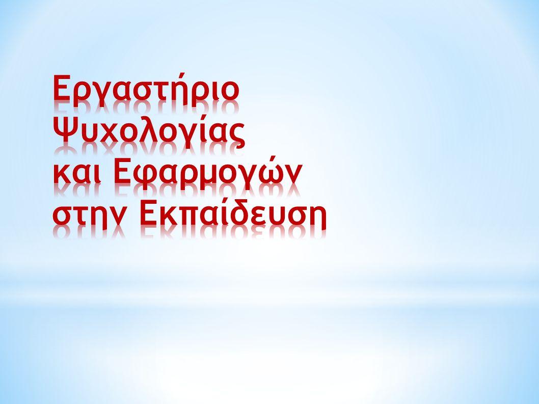 Σεπτέμβριος 2007  έναρξη άτυπης λειτουργίας Μάιος 2009  θεσμοθέτηση (ΦΕΚ 1349/τ.Β΄/07-07-2009)