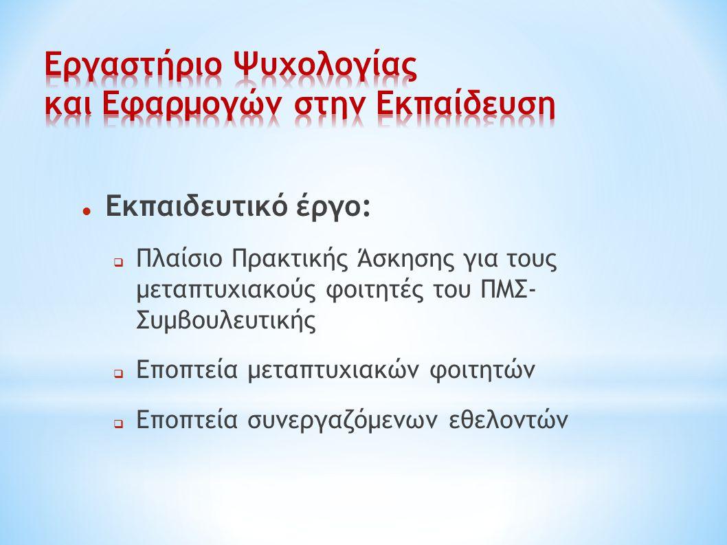 Ερευνητικό έργο (Δεκέμβριος 2013):  13 δημοσιεύσεις σε επιστημονικά περιοδικά: 6 ξενόγλωσσες & 7 ελληνικές  35 κεφάλαια βιβλίων & πρακτικά συνεδρίων: 3 ξενόγλωσσα & 32 ελληνικά  2 επιμέλειες βιβλίων  50 ανακοινώσεις σε συνέδρια: 19 ξενόγλωσσες & 31 ελληνικές