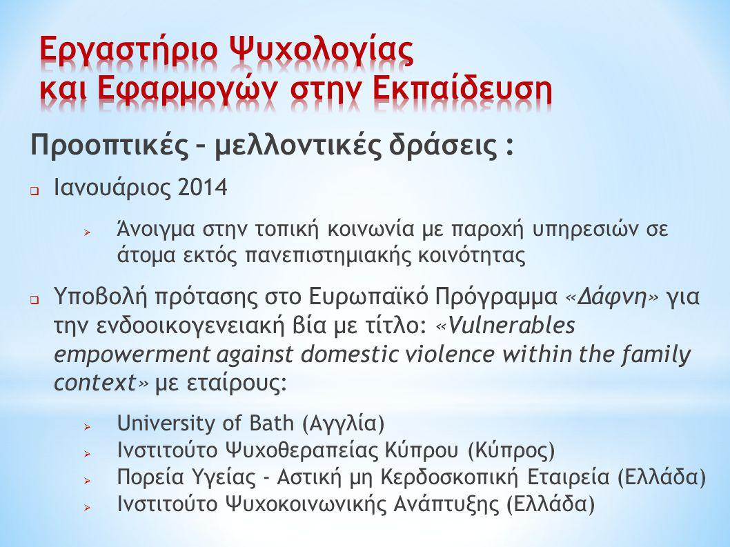 Την προηγούμενη ακαδημαϊκή χρονιά (2012-2013): Μόνο στον Βόλο, 81 άτομα