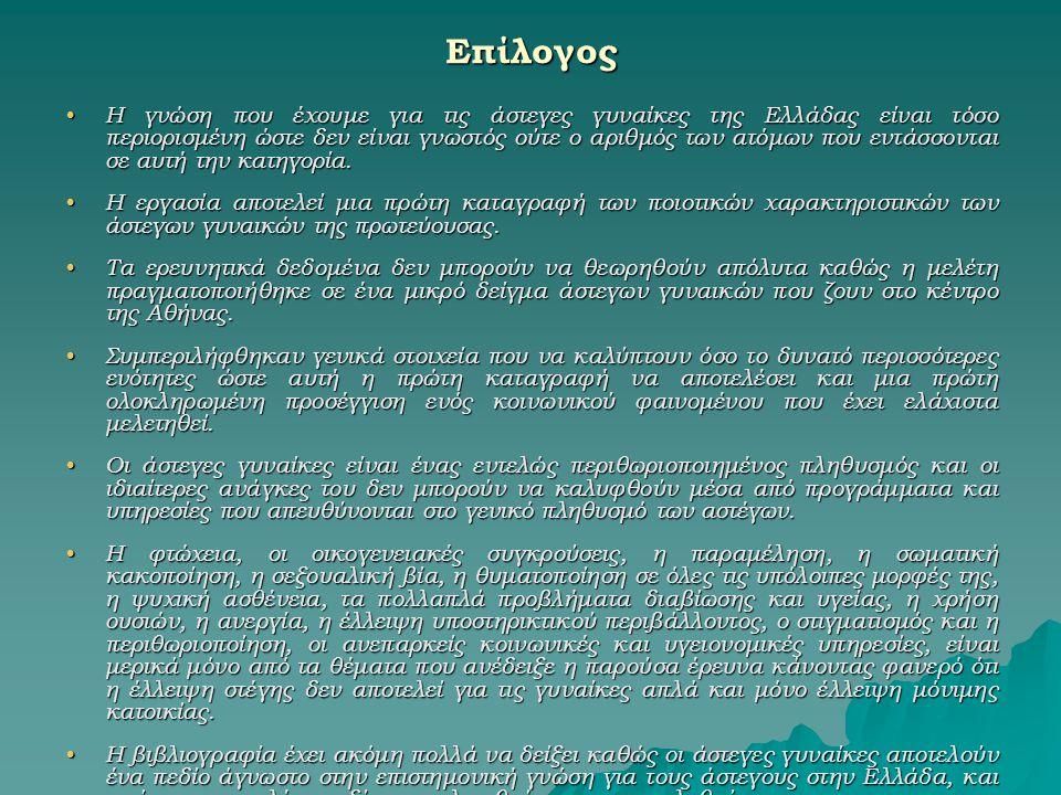 Επίλογος Η γνώση που έχουμε για τις άστεγες γυναίκες της Ελλάδας είναι τόσο περιορισμένη ώστε δεν είναι γνωστός ούτε ο αριθμός των ατόμων που εντάσσονται σε αυτή την κατηγορία.