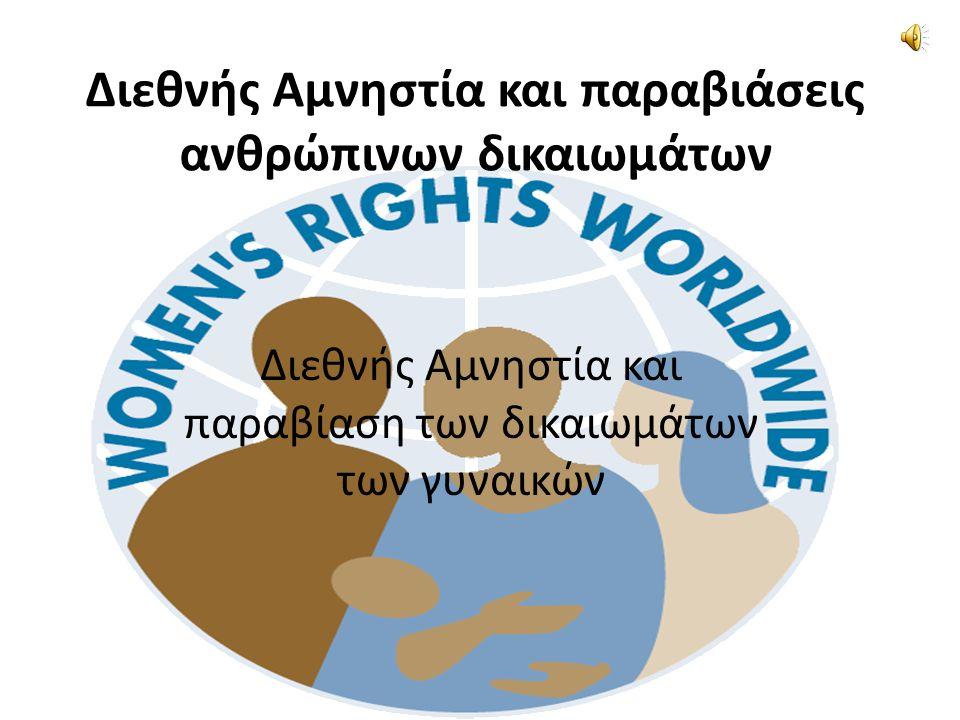 Διεθνής Αμνηστία και παραβιάσεις ανθρώπινων δικαιωμάτων Διεθνής Αμνηστία και παραβίαση των δικαιωμάτων των γυναικών
