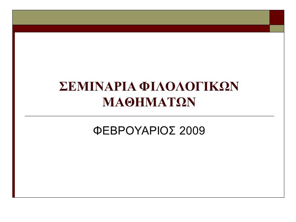 ΦΕΒΡΟΥΑΡΙΟΣ 2009 ΣΕΜΙΝΑΡΙΑ ΦΙΛΟΛΟΓΙΚΩΝ ΜΑΘΗΜΑΤΩΝ