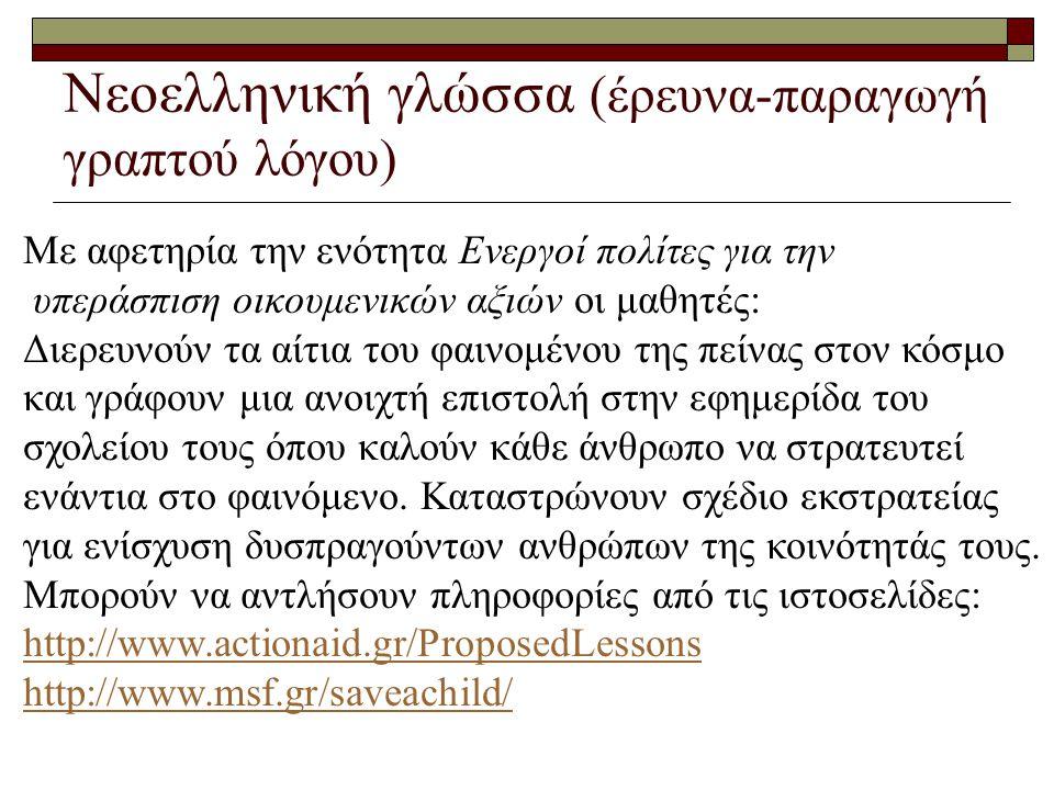 Νεοελληνική γλώσσα (έρευνα-παραγωγή προφορικού και γραπτού λόγου) Με αφετηρία την ενότητα Ειρήνη-Πόλεμος και χρησιμοποιώντας την ιστοσελίδα: http://www.unicef.gr/chilwar.phphttp://www.unicef.gr/chilwar.php οι μαθητές συνθέτουν κείμενα, γράφουν συνθήματα ή φτιάχνουν πλάνο δραστηριοτήτων της τάξης τους με σκοπό την ενημέρωση της κοινότητάς τους για το φαινόμενο των παιδιών-στρατιωτών, το οποίο και υλοποιούν.