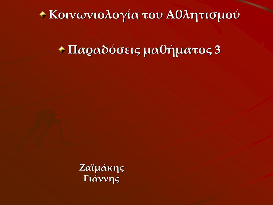 Κοινωνιολογία του Αθλητισμού Παραδόσεις μαθήματος 3 Ζαϊμάκης Γιάννης