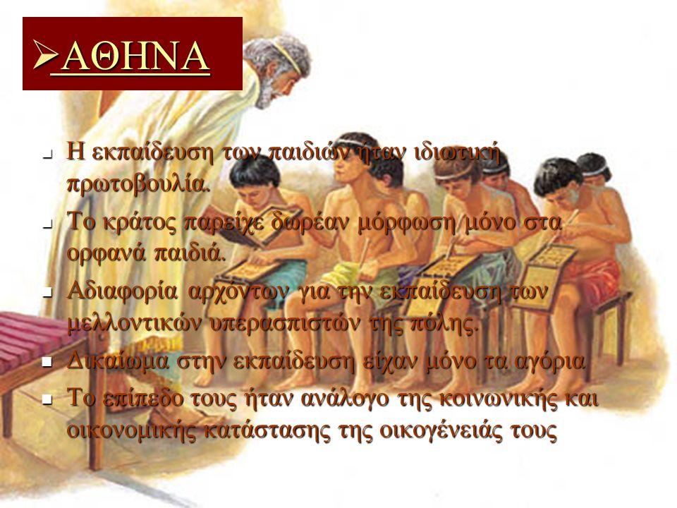 ΣΥΜΠΕΡΑΣΜΑΤΑ Στόχος της ελληνικής εκπαίδευσης ήταν η παραγωγή του καλύτερου δυνατού πολίτη και όχι ο πλουτισμός.
