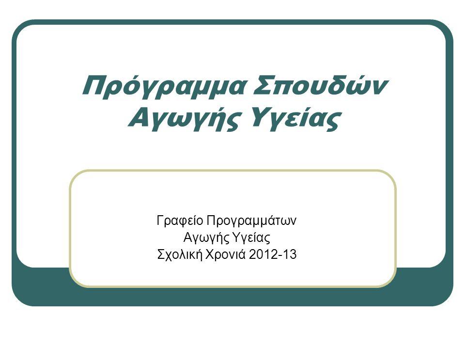 Πρόγραμμα Σπουδών Αγωγής Υγείας Γραφείο Προγραμμάτων Αγωγής Υγείας Σχολική Χρονιά 2012-13