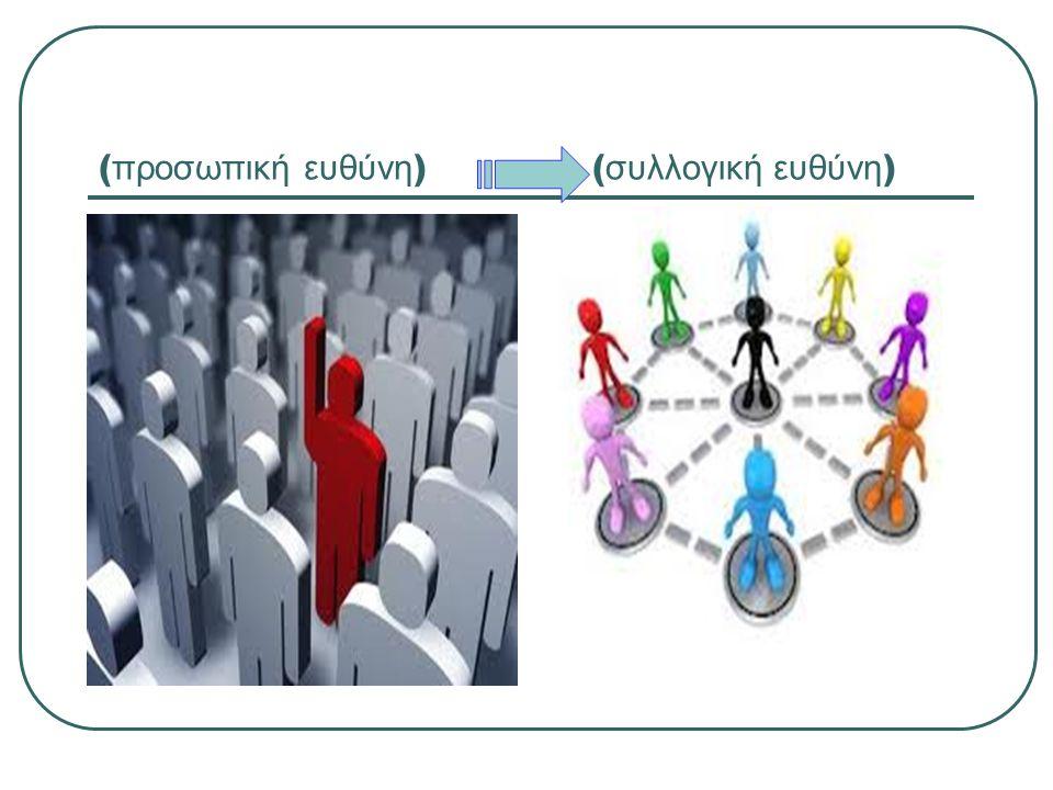 3.2 Ανάπτυξη κοινωνικών δεξιοτήτων
