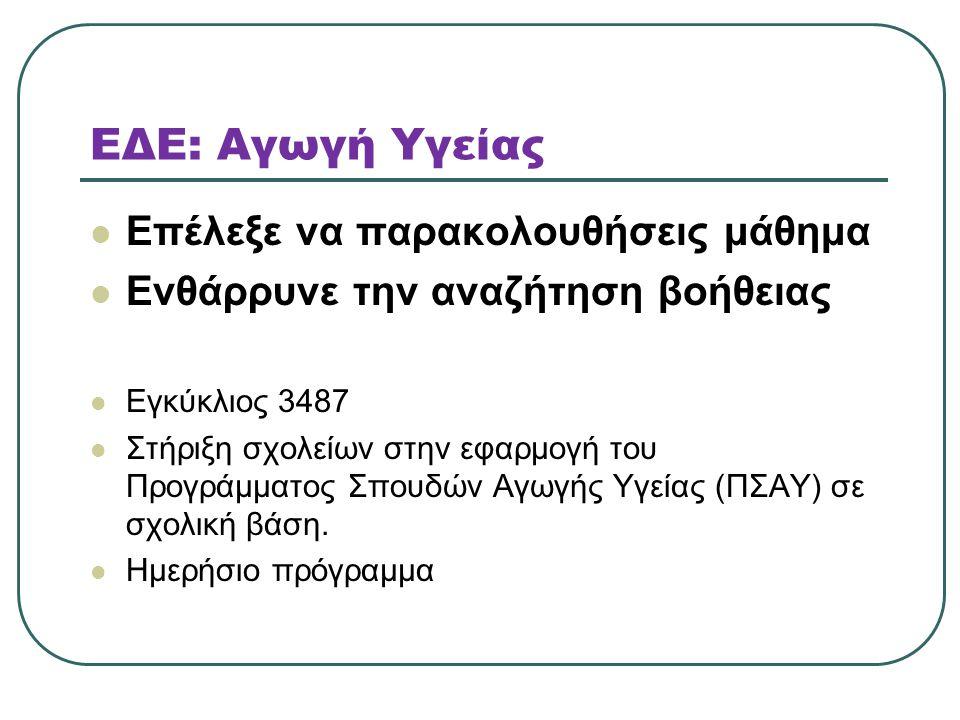ΕΔΕ: Αγωγή Υγείας Επέλεξε να παρακολουθήσεις μάθημα Ενθάρρυνε την αναζήτηση βοήθειας Εγκύκλιος 3487 Στήριξη σχολείων στην εφαρμογή του Προγράμματος Σπ