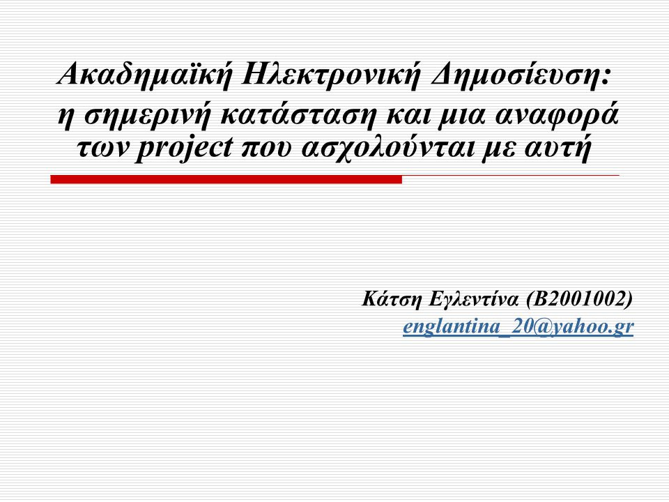 Σημερινή κατάσταση  Παραδοσιακή αλυσίδα πληροφοριών: σημερινό πρότυπο Ακαδημαϊκής Ηλεκτρονικής Δημοσίευσης  Χαρακτηριστικό: διαβίβαση των πληροφοριών από το δημιουργό στον χρήστη, από τον παραγωγό στον καταναλωτή  Ιδιαίτερο ρόλο: συντάκτες, εκδότες, άλλα όργανα (βιβλιοθήκες, σχολεία, προμηθευτές) και χρήστες