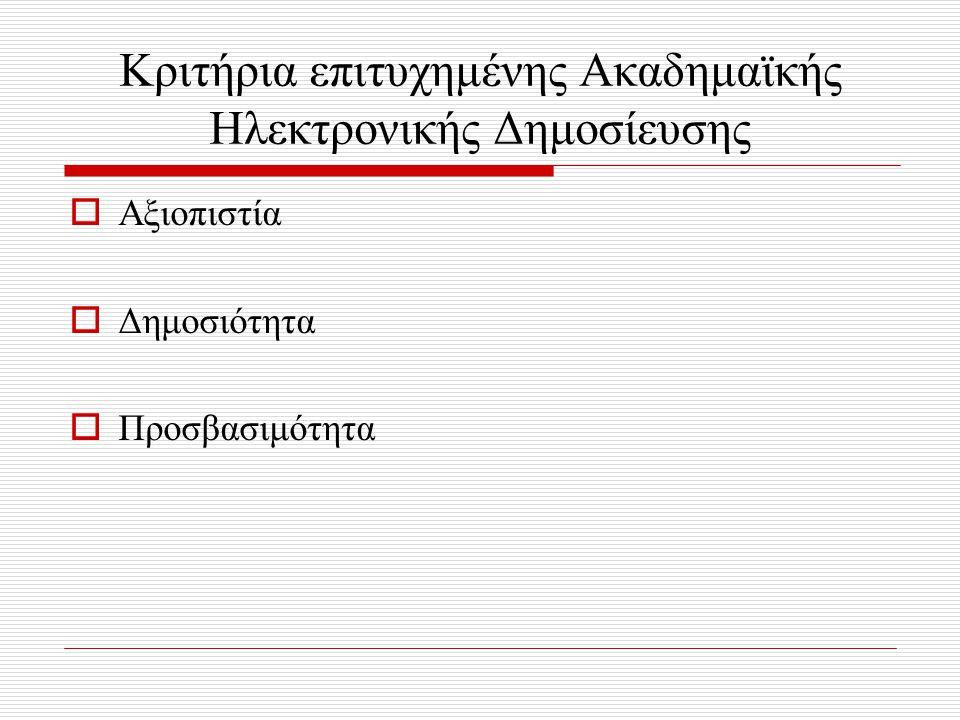 Κριτήρια επιτυχημένης Ακαδημαϊκής Ηλεκτρονικής Δημοσίευσης  Αξιοπιστία  Δημοσιότητα  Προσβασιμότητα