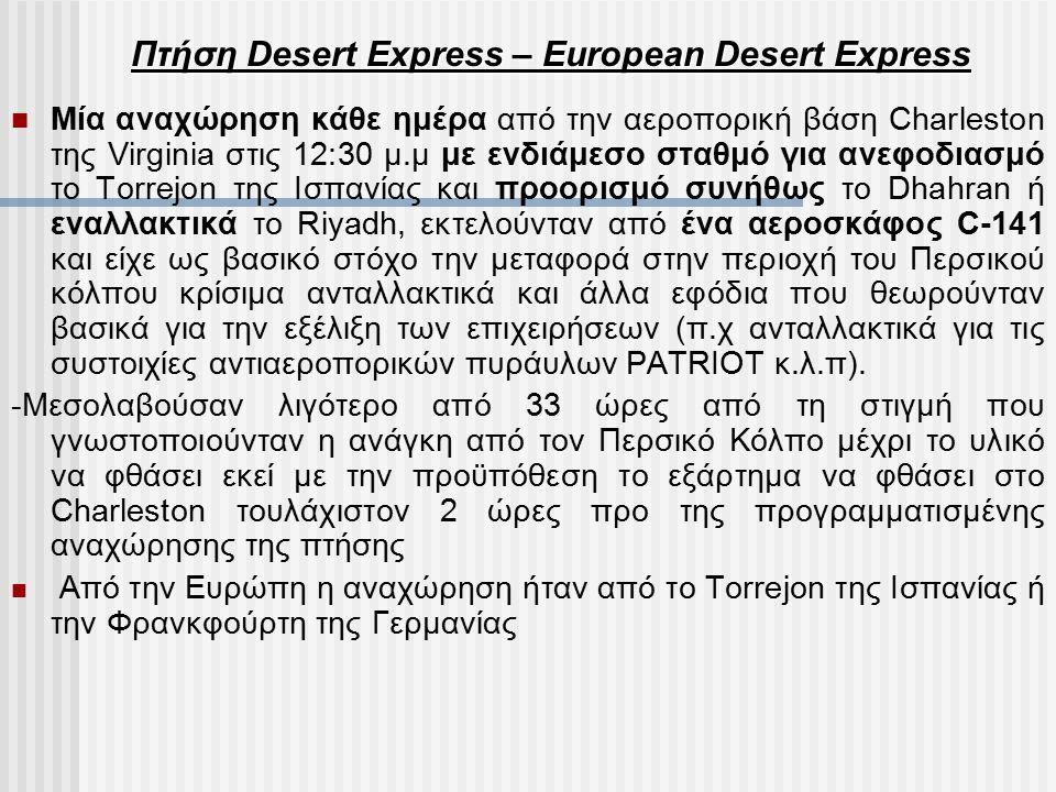 Πτήση Desert Express – European Desert Express Mία αναχώρηση κάθε ημέρα από την αεροπορική βάση Charleston της Virginia στις 12:30 μ.μ με ενδιάμεσο στ