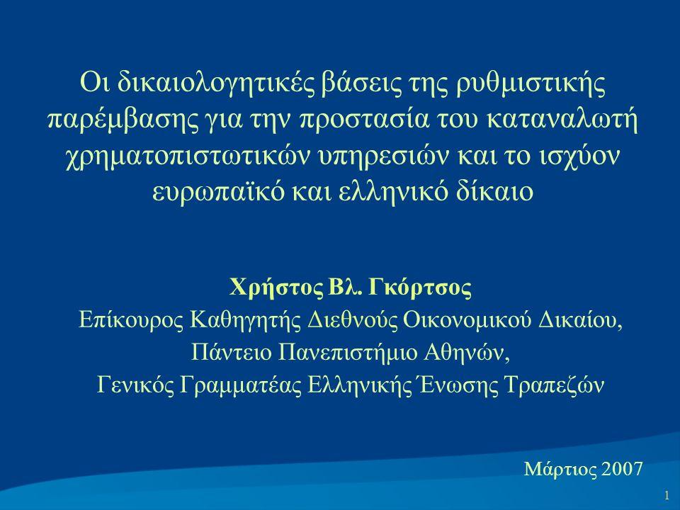 1 Οι δικαιολογητικές βάσεις της ρυθμιστικής παρέμβασης για την προστασία του καταναλωτή χρηματοπιστωτικών υπηρεσιών και το ισχύον ευρωπαϊκό και ελληνικό δίκαιο Χρήστος Βλ.