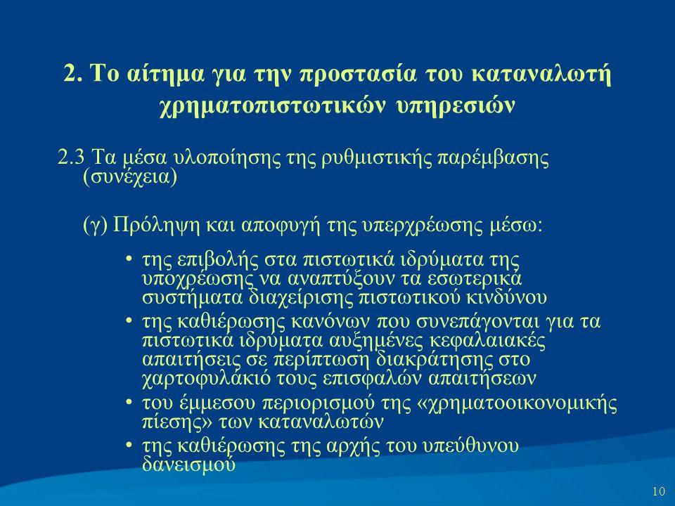 10 2. Το αίτημα για την προστασία του καταναλωτή χρηματοπιστωτικών υπηρεσιών 2.3 Τα μέσα υλοποίησης της ρυθμιστικής παρέμβασης (συνέχεια) (γ) Πρόληψη