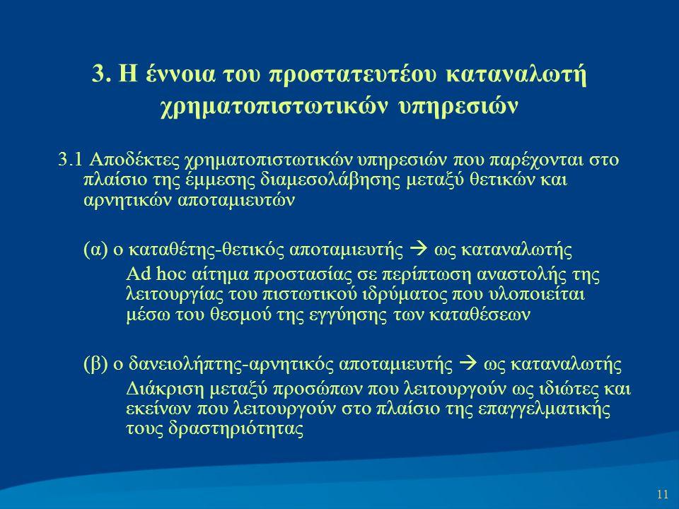 11 3. Η έννοια του προστατευτέου καταναλωτή χρηματοπιστωτικών υπηρεσιών 3.1 Αποδέκτες χρηματοπιστωτικών υπηρεσιών που παρέχονται στο πλαίσιο της έμμεσ