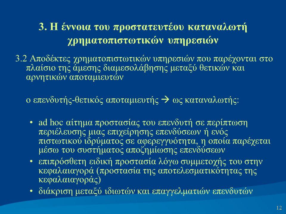 12 3. Η έννοια του προστατευτέου καταναλωτή χρηματοπιστωτικών υπηρεσιών 3.2 Αποδέκτες χρηματοπιστωτικών υπηρεσιών που παρέχονται στο πλαίσιο της άμεση