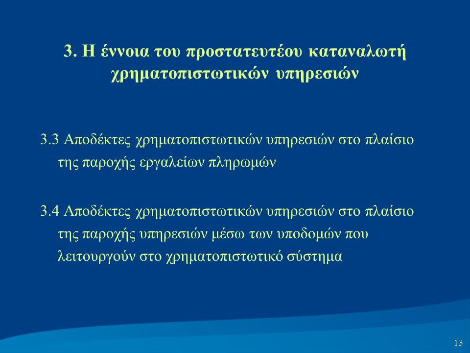 13 3. Η έννοια του προστατευτέου καταναλωτή χρηματοπιστωτικών υπηρεσιών 3.3 Αποδέκτες χρηματοπιστωτικών υπηρεσιών στο πλαίσιο της παροχής εργαλείων πλ