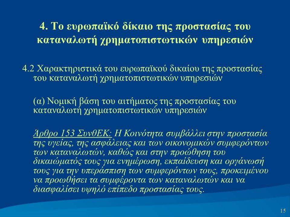 15 4. Το ευρωπαϊκό δίκαιο της προστασίας του καταναλωτή χρηματοπιστωτικών υπηρεσιών 4.2 Χαρακτηριστικά του ευρωπαϊκού δικαίου της προστασίας του καταν