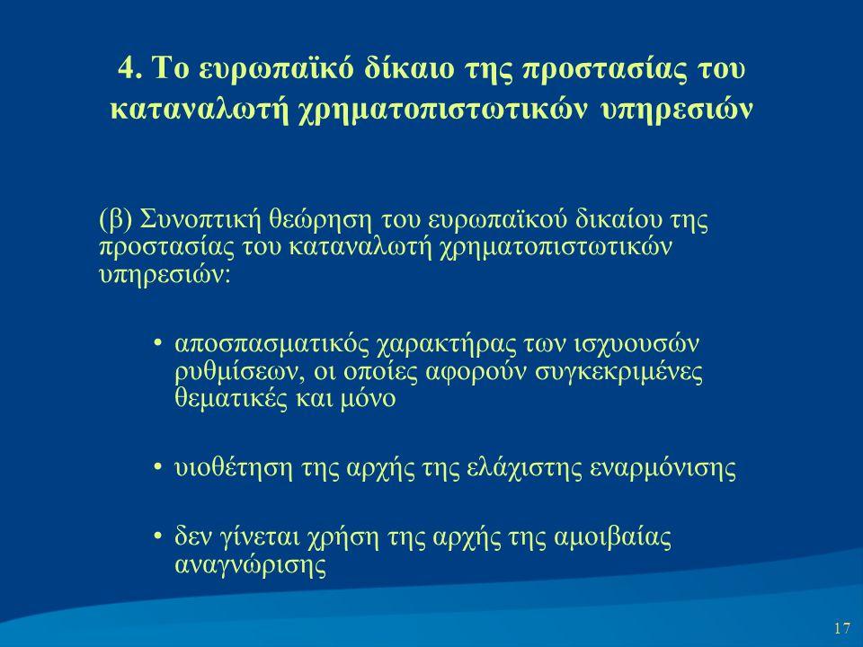 17 4. Το ευρωπαϊκό δίκαιο της προστασίας του καταναλωτή χρηματοπιστωτικών υπηρεσιών (β) Συνοπτική θεώρηση του ευρωπαϊκού δικαίου της προστασίας του κα
