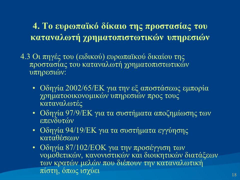 18 4. Το ευρωπαϊκό δίκαιο της προστασίας του καταναλωτή χρηματοπιστωτικών υπηρεσιών 4.3 Οι πηγές του (ειδικού) ευρωπαϊκού δικαίου της προστασίας του κ