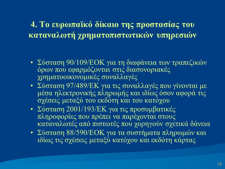 19 4. Το ευρωπαϊκό δίκαιο της προστασίας του καταναλωτή χρηματοπιστωτικών υπηρεσιών Σύσταση 90/109/ΕΟΚ για τη διαφάνεια των τραπεζικών όρων που εφαρμό